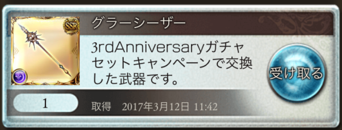 ファイル 2017-03-14 19 36 43