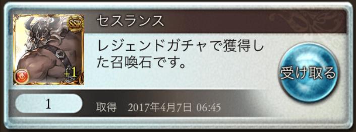 ファイル 2017-04-07 15 29 04