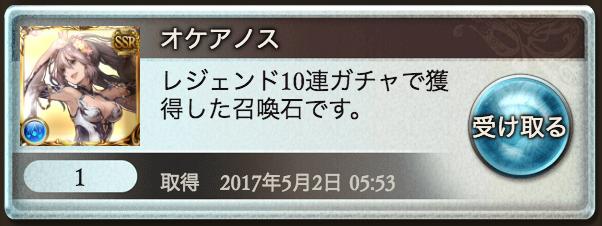 スクリーンショット 2017-05-05 14.09.00